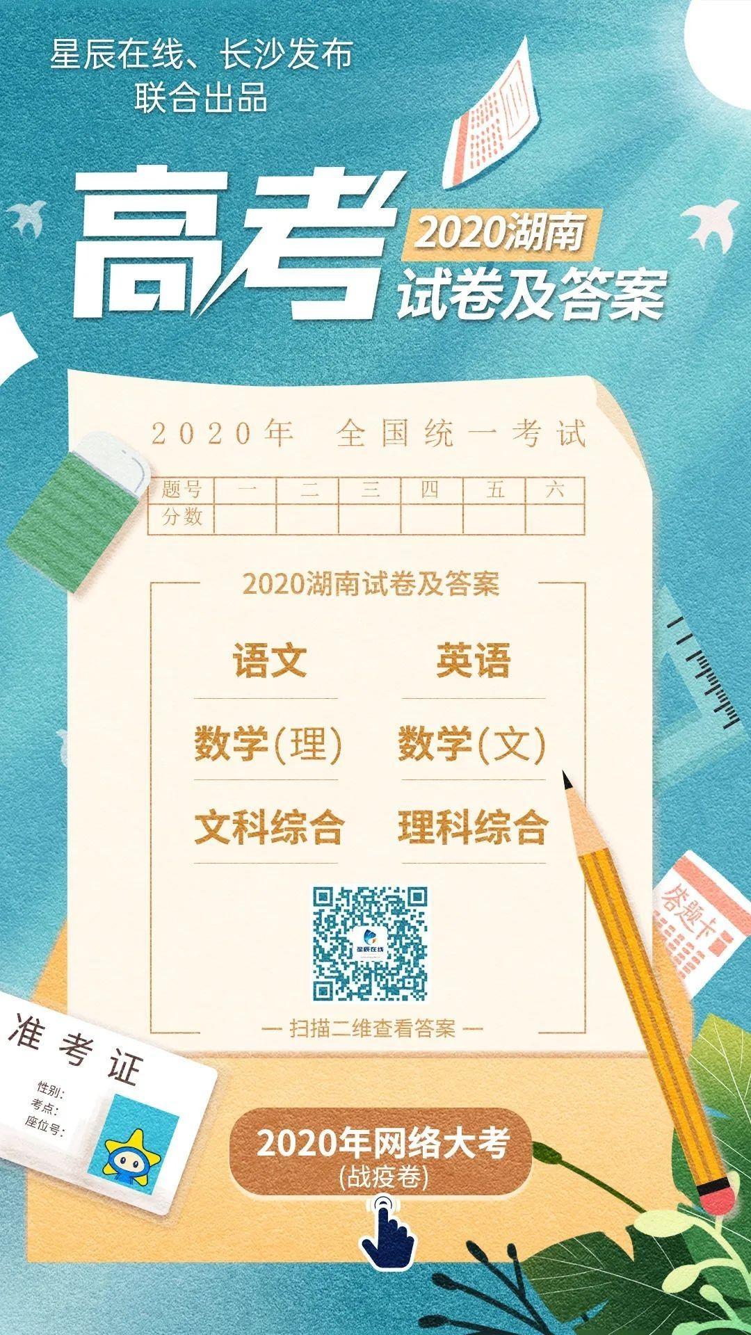 权威发布 | 2020湖南高考试卷及答案(珍藏版)