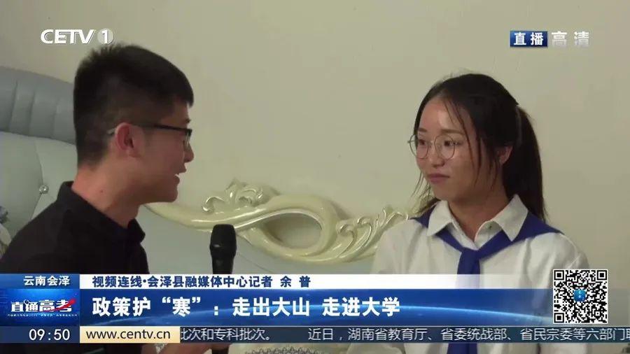 开考第一天中国教育电视台连线直播会泽高考