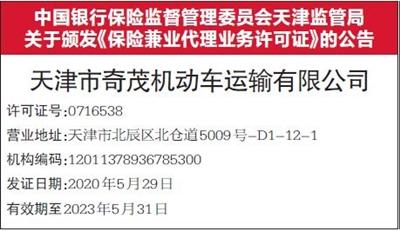 中国银行保险监督管理委员会天津监管局关于颁发《保险兼业代理业务许可证》的公告
