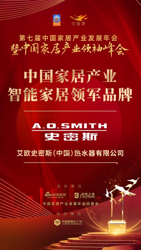 2020大雁奖:A.O.史密斯获中国家居产业智能家居领军品牌