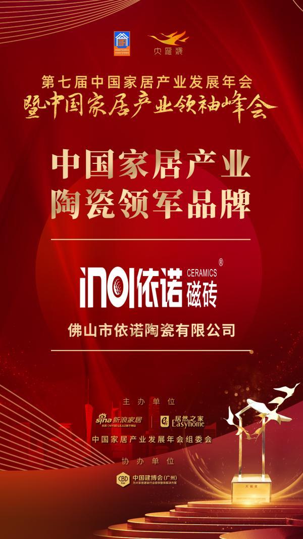 2020大雁奖揭晓:依诺陶瓷获中国家居产业陶瓷领军品牌