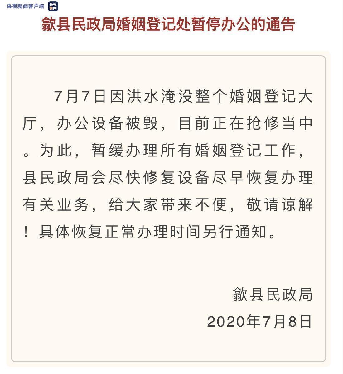 公设备摩鑫开户被洪水冲毁婚姻登记业务暂,摩鑫开户图片