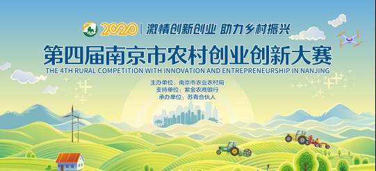 杏悦:村创业创新大赛项目征集中等您杏悦来参赛图片