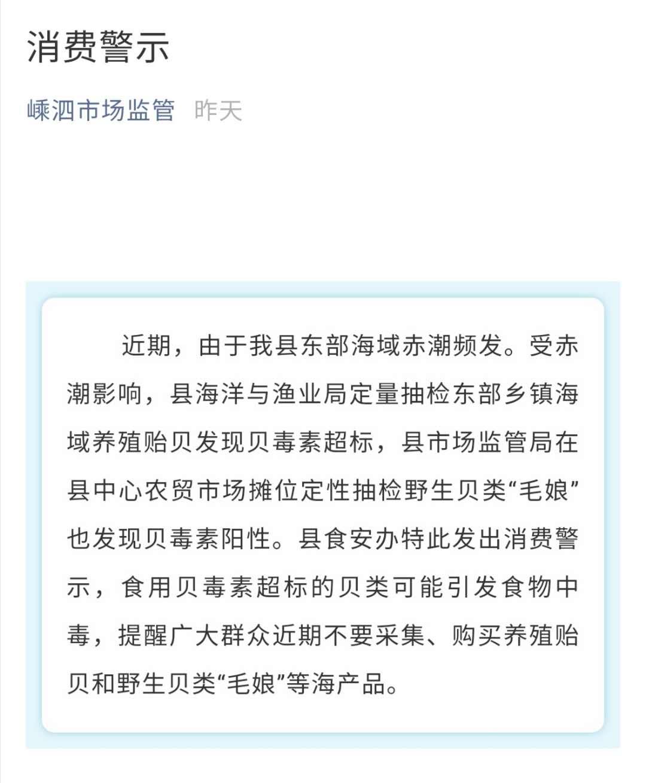 致舟山嵊泗贻贝贝毒素超标监管部门已杏悦,杏悦图片