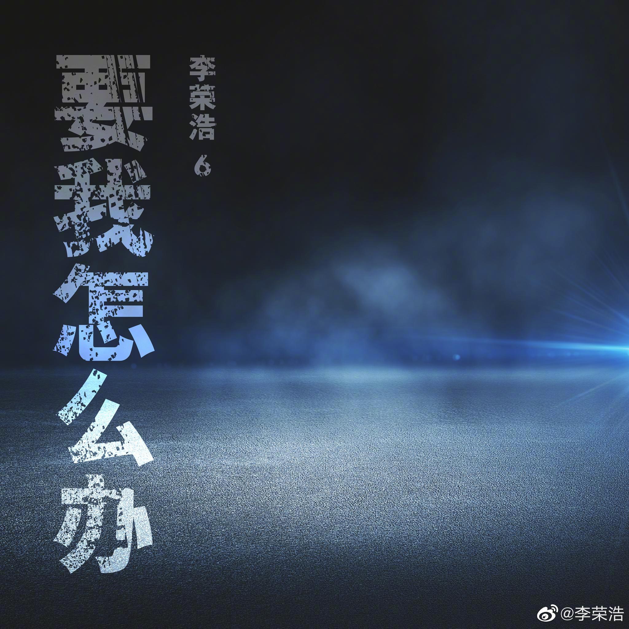 杏悦:荣浩新歌歌杏悦词只有9个字他说它图片