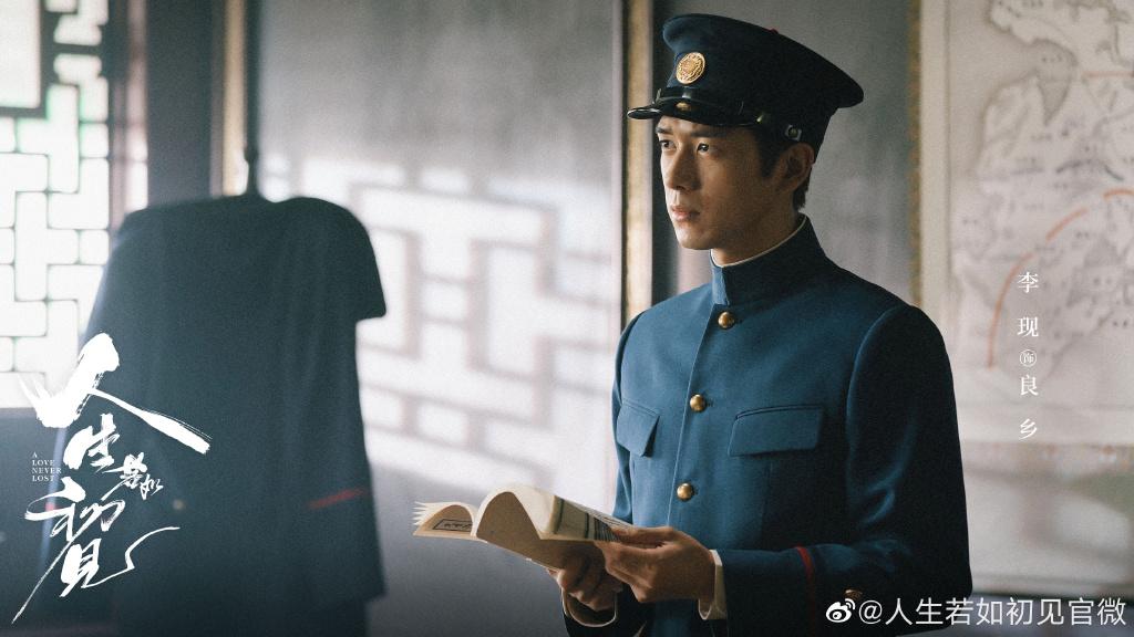「杏悦」剧人生若如初杏悦见首发剧照李图片