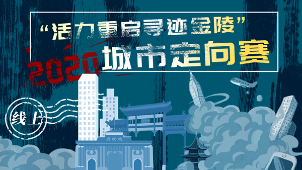 天富,力重启寻迹金陵城市定向赛7天富图片