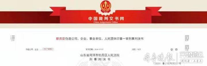 交通银行菏泽市分行员工伪造公司印章被判拘役5个月,罚4000
