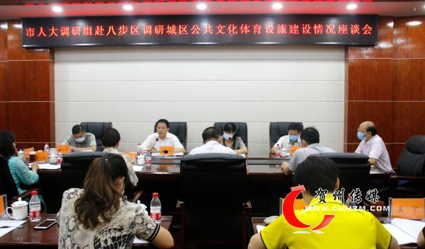贺州市人大常委会召开公共文化体育设施建设情况调研座谈会