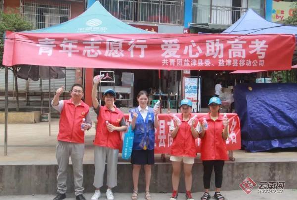 云南盐津青年志愿者爱心行动助力高考 免费提供矿泉水、笔、口罩