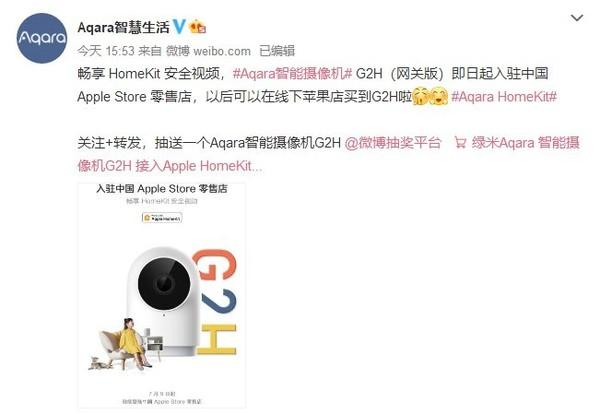 Aqara智能摄像机G2H入驻Apple Store 现在入手优惠40
