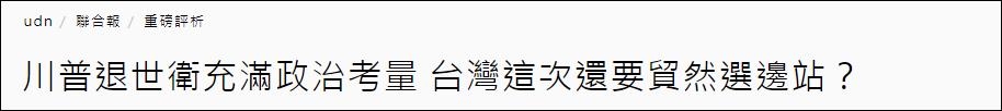 """""""美国不跟WHO玩了,台湾可咋办""""?图片"""