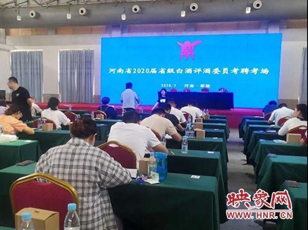 永城:皇沟酒业十名技术人才通过2020届省级白酒评委考评