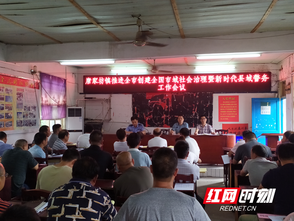绥宁县唐家坊镇召开新时代县域警务工作会议