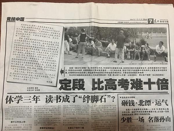 """范蕴若的一""""跳"""",中国职业围棋之路是否该有一""""退"""""""