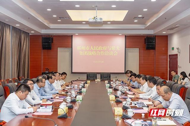 郴州与紫光集团开展战略合作洽谈