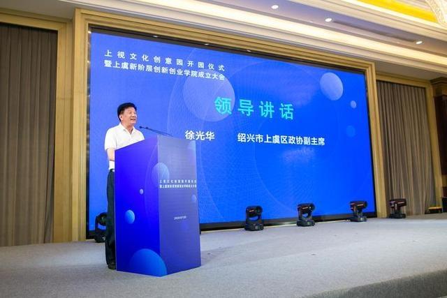 曹娥江畔,新阶层脱颖而出——上虞新阶层创新创业学院应运而生