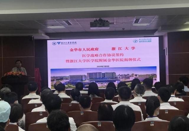 今天,浙江大学医学院附属金华医院正式揭牌