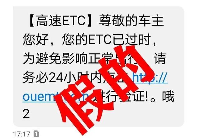 ETC短信诈骗预警