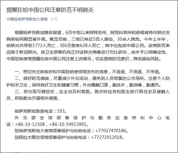 我使馆提醒:哈萨克斯坦现不明肺炎,致死率远高新冠图片