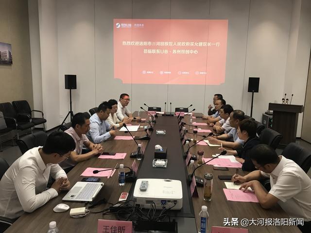 洛阳:瀍河区政府与北京联东投资(集团)有限公司签署合作协议
