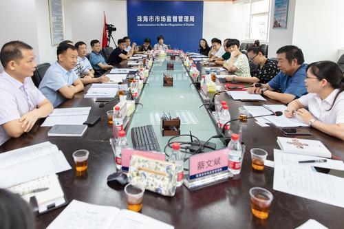 倾听企业心声!珠海市市场监督管理局召开政企协商座谈会