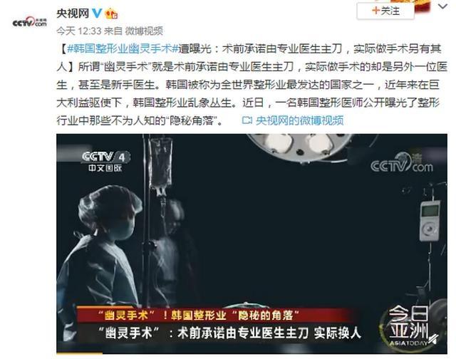 韩国整形业幽灵手术被曝:术前承诺专业医生主刀 实则另有其人