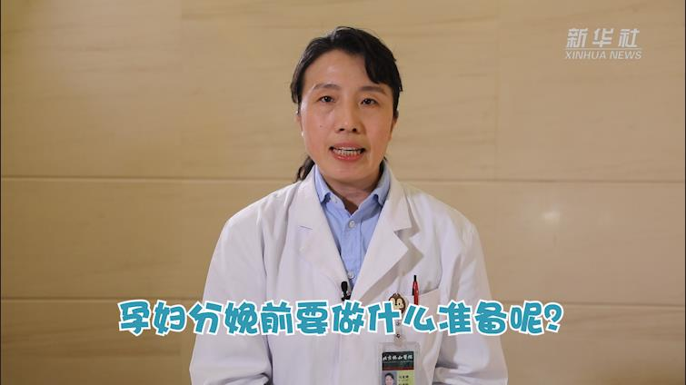 健康小常识|(孕产篇)孕妇分娩前要做什么准备呢?