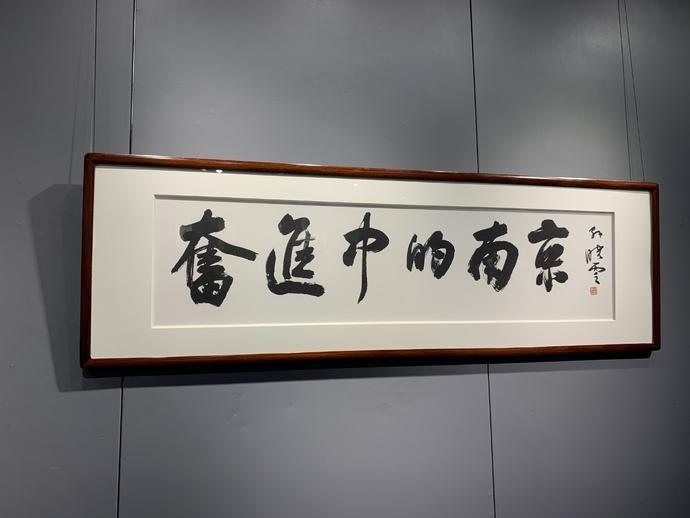 """""""奋进中的南京""""2020南京书法篆刻新人作品展在南京美术馆开幕"""