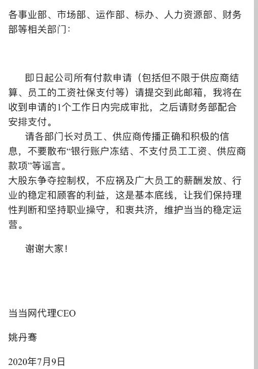 """李国庆被拘留,任命的""""当当代理CEO""""称将保障当当网正常运营"""