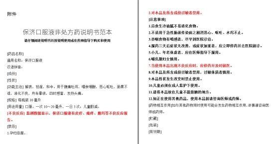 王老吉独家品种保济口服液说明书修订 不良反应得以明确