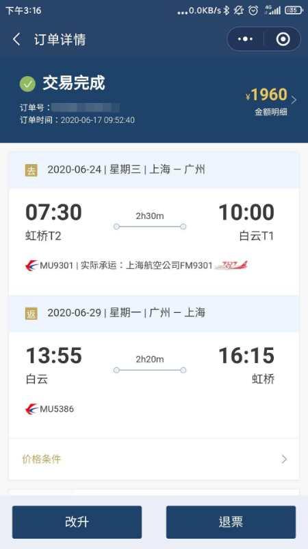 旅客因改不了购票信息被拒登机,东航:往返票已用去程不能改