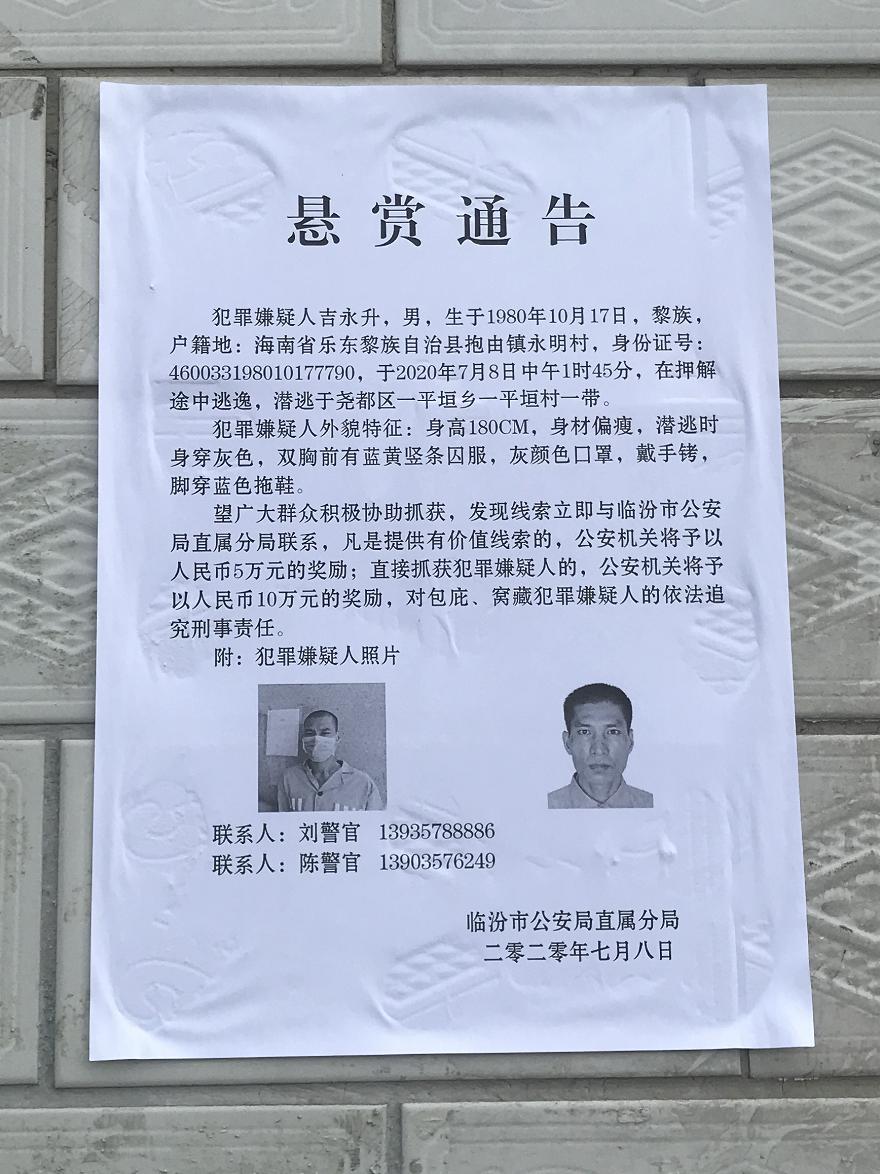 山西临汾押解途中逃逸男子:两度入狱 刑期累计超23年图片