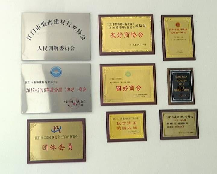江门市装饰建材行业协会:搭建消费维权平台 促进行业诚信发展