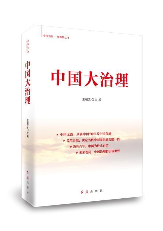 《中国大治理》一书出版发行