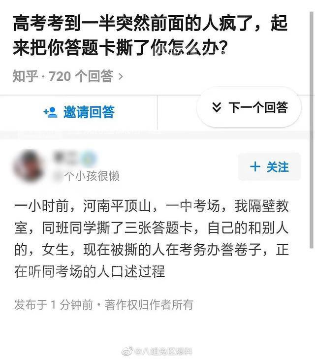 河南省招办回应考生撕他人答题卡 压力大也不能伤害别人
