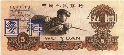 """1960年版 第三套人民币5元是第三套人民币中设计最佳的品种之一,当年曾得到""""年度世界最佳纸币""""的设计大奖。"""