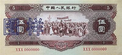 """1956年版""""黄5元"""""""