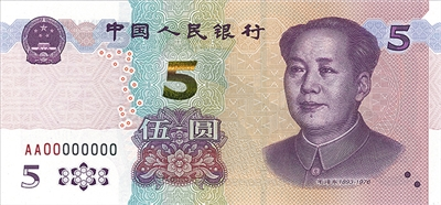 """第五套5元纸币上新 变身""""土豪金""""图片"""