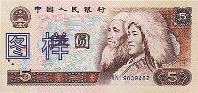 1980年版 第四套人民币是80、90后的童年回想。
