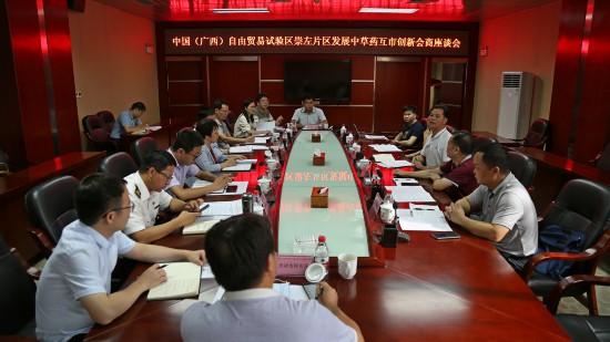 中国(广西)自由贸易试验区崇左片区召开发展中草药互市创新会商座谈会