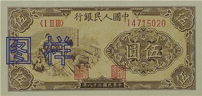 1948年版 织布图券