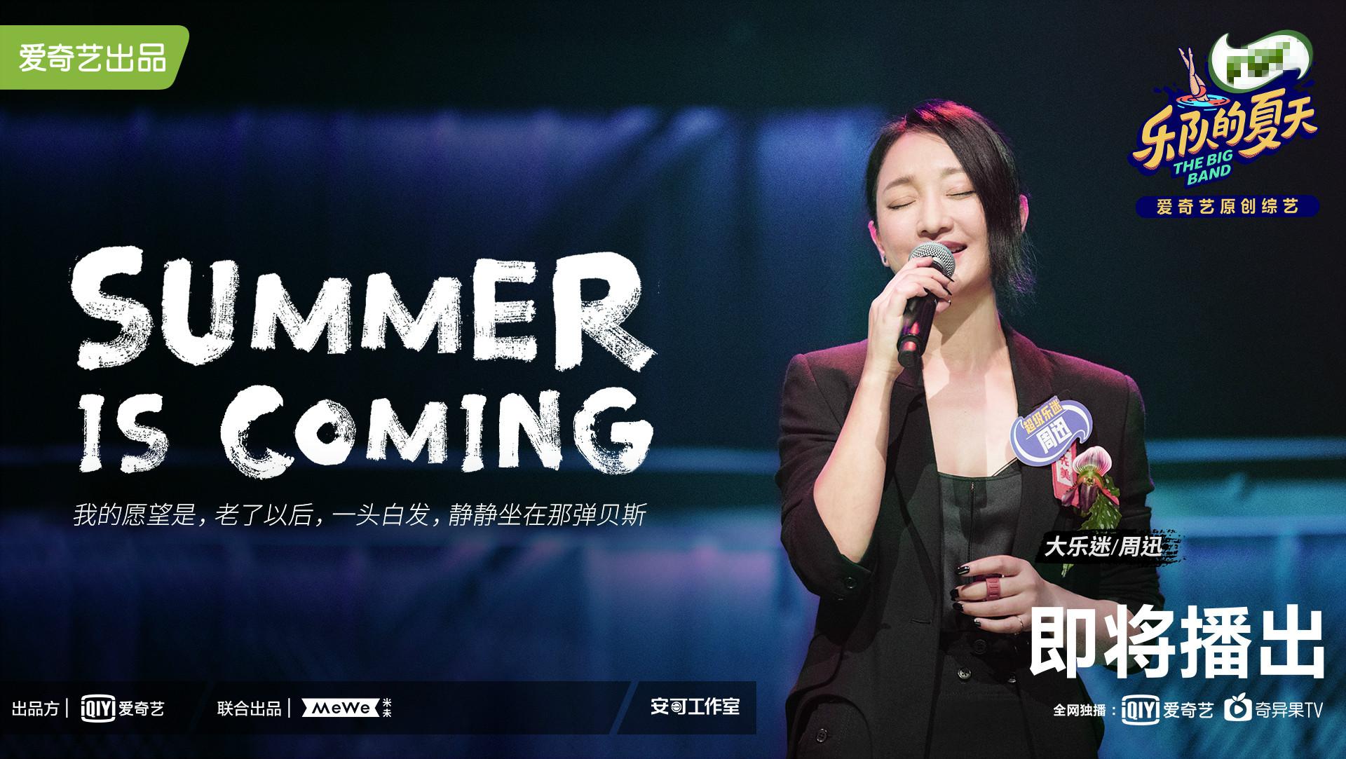 【杏悦】周迅加盟乐队的夏天第二季担任杏悦超级大图片
