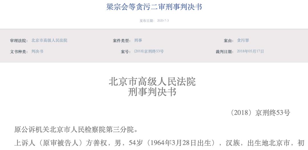 曾被北京市纪委通报的腐败典型,这个村11人被判刑图片