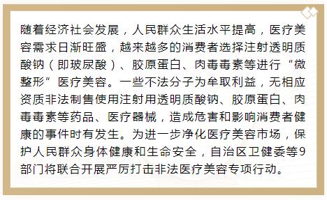 """内蒙古9部门将联合开展严厉打击非法医疗美容专项行动 """"微整形""""乱来不行了"""