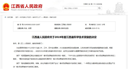 南昌大学第二附属医院荣获13项江西省科学技术奖
