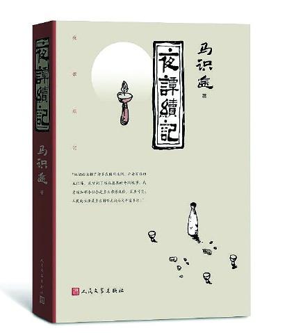 一百零六岁作家马识途封笔之作《夜谭续记》出版