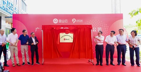 金山云广东总部落户梅州 华南地区数字经济建设再添动力