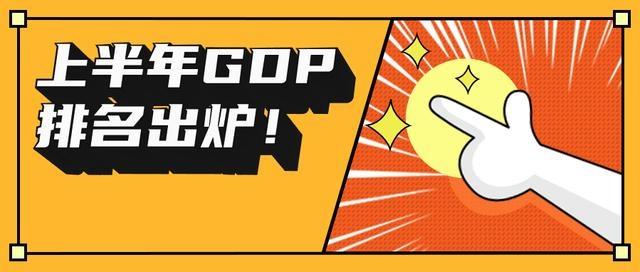 仁怀第一!贵州85个县(市、区)上半年GDP排名出炉!你的家乡排多少名?