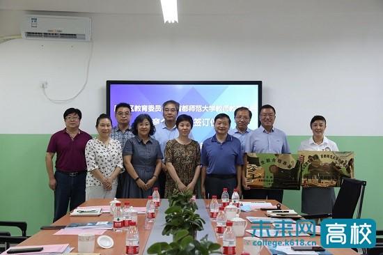 首师大教师教育学院与北京市房山教委签署研究生联合培养合作协议